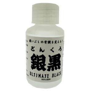 銀黒シルバーアクセサリーを黒くする方法